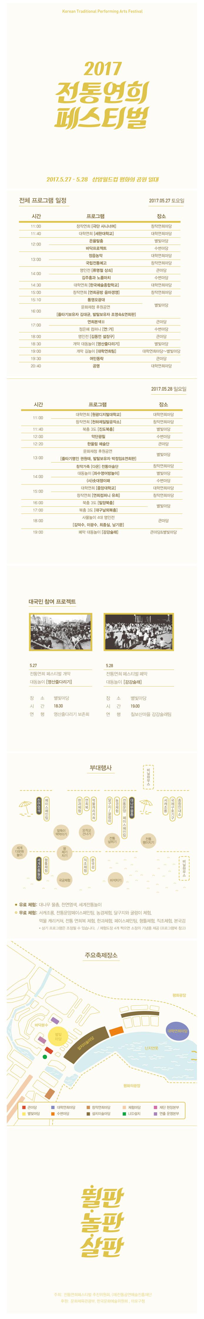 웹용_2017전통연희페스티벌.jpg