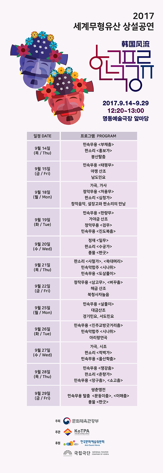 한국풍류 하반기 웹배너.jpg
