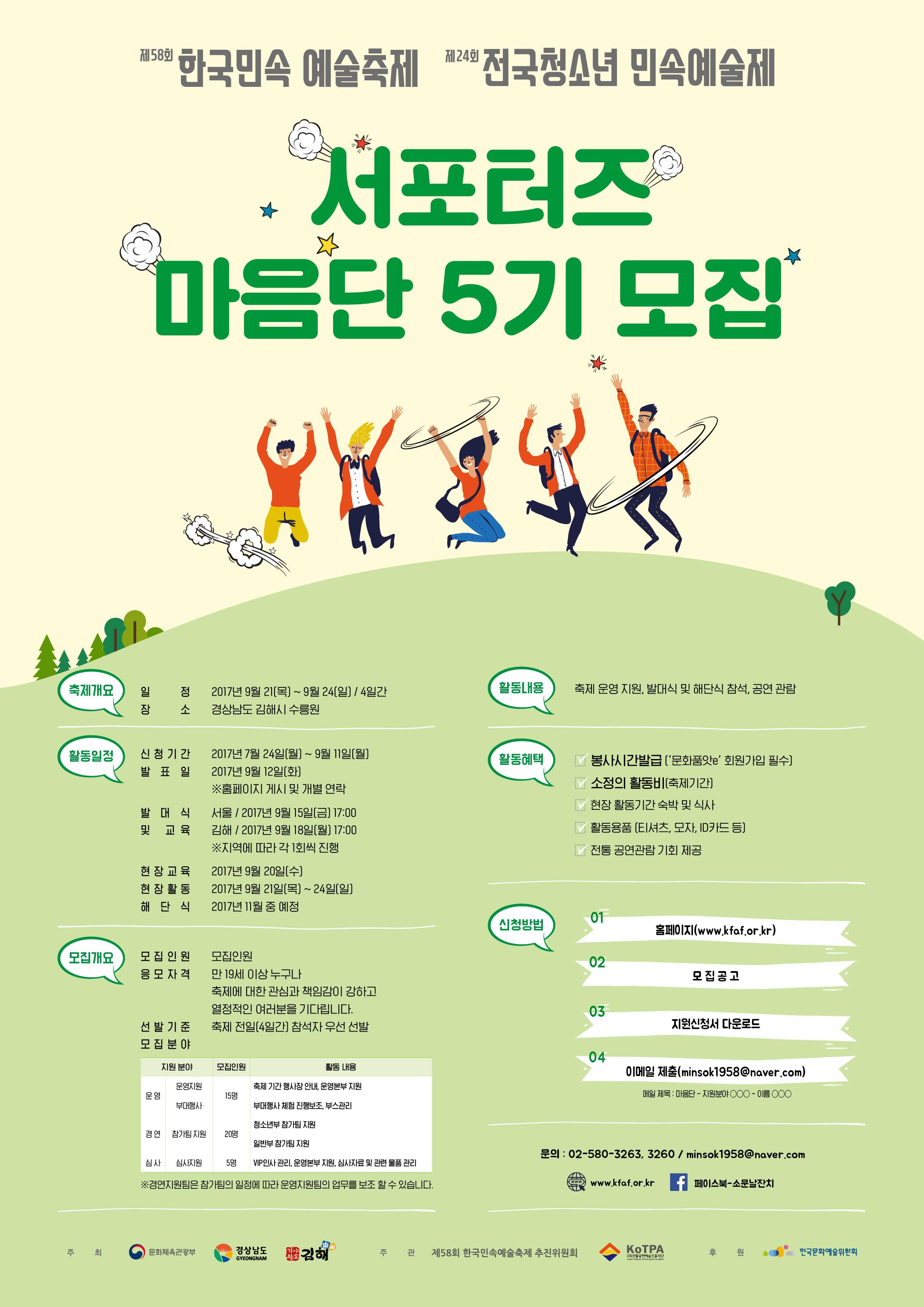 서포터즈 마음단5기 포스터.jpg