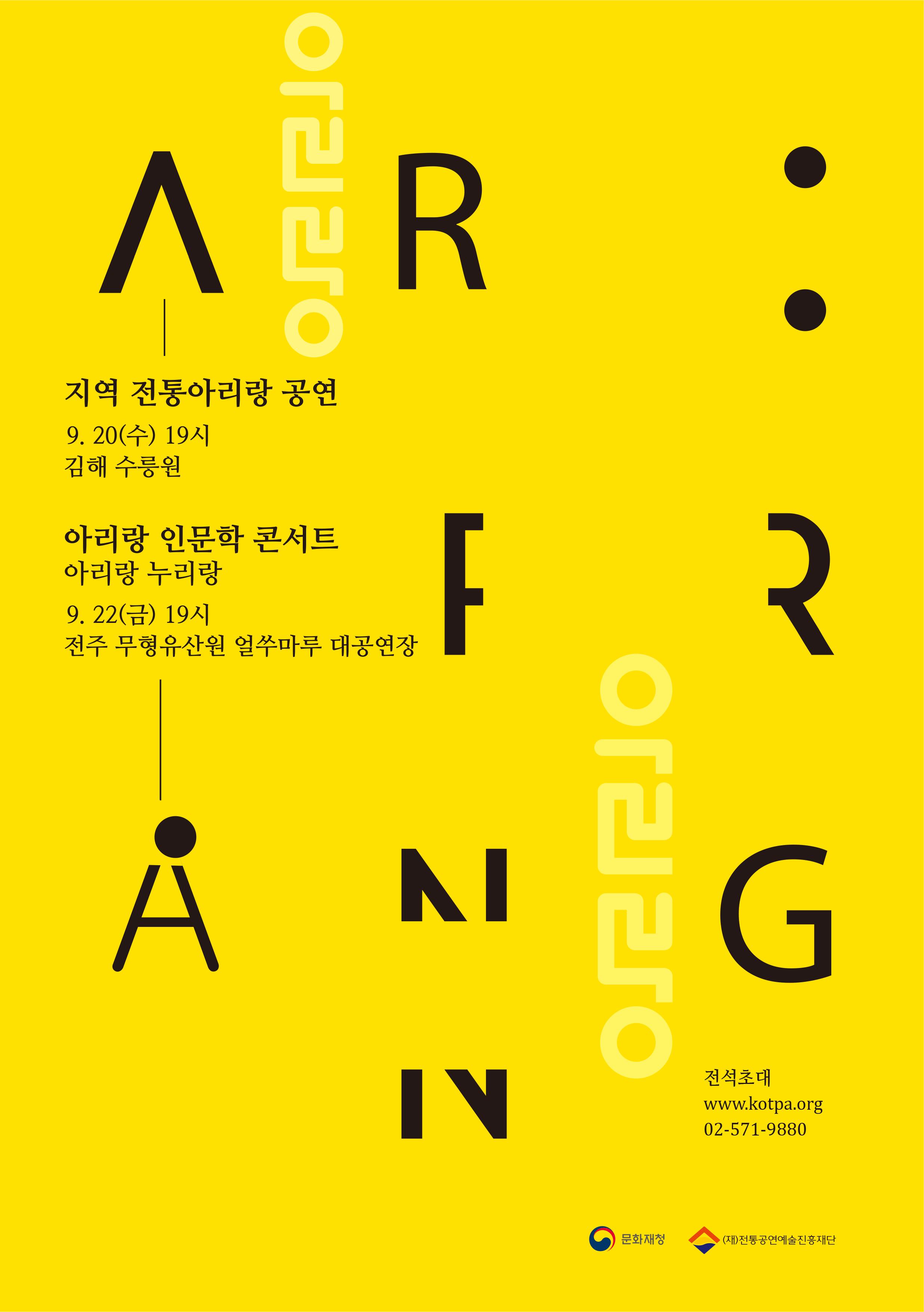 2017 아리랑대축제_공식 포스터(문화재청).jpg