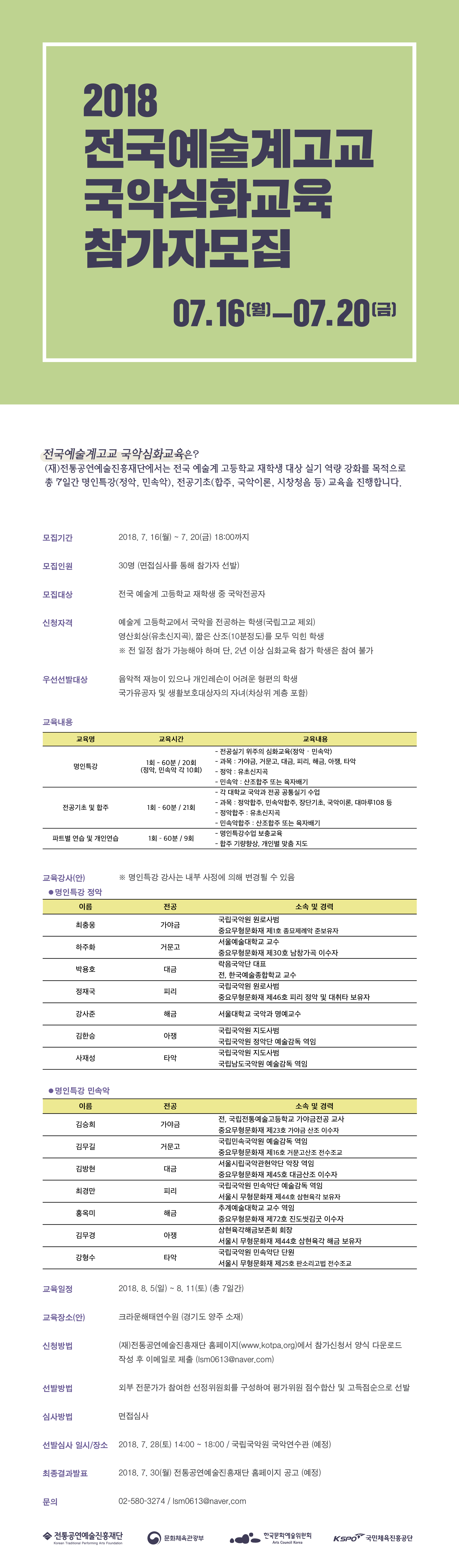 2018 전국예술계고교 국악심화교육 참가자모집.jpg